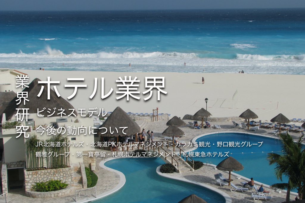 ホテル業界業界研究