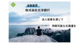北洋銀行坂倉さん内定者インタビュー