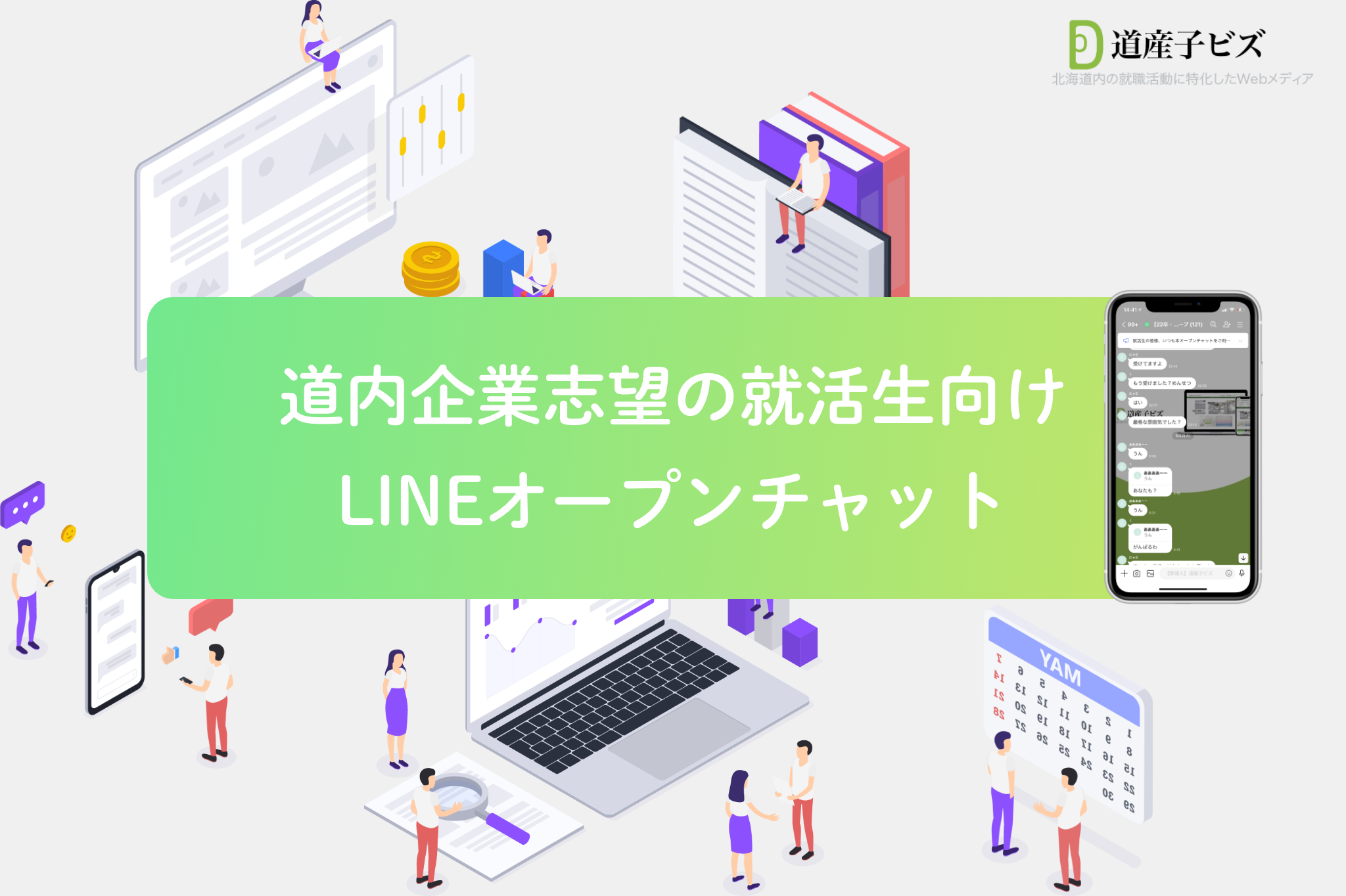 line-openchat@2x