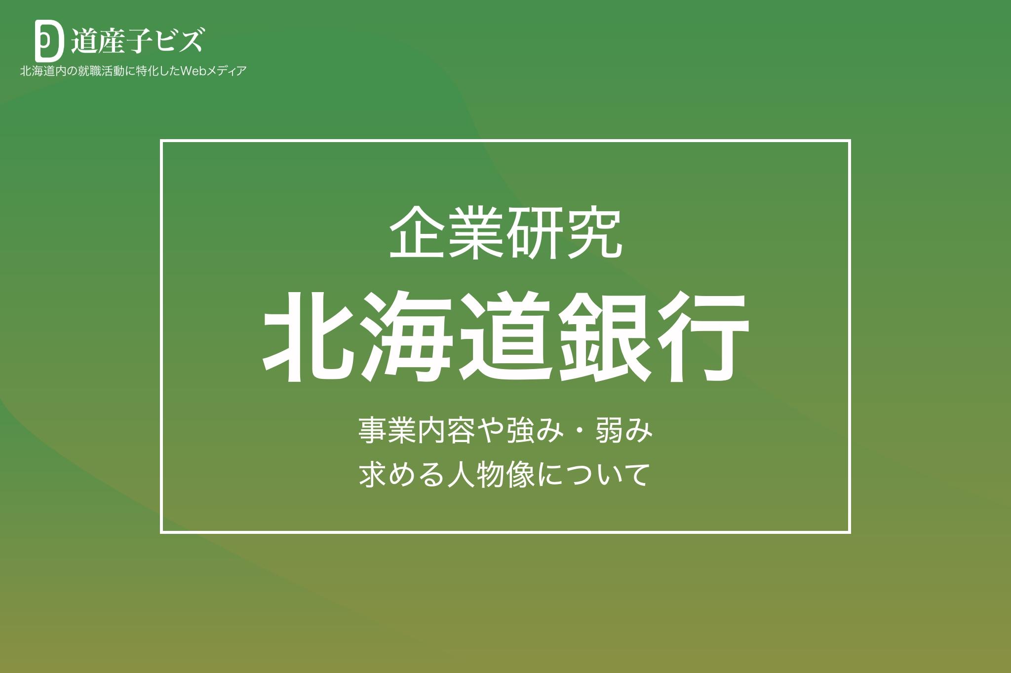 北海道銀行の企業研究を完全網羅!事業内容や強み、社風などを徹底解説