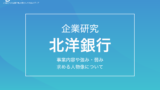 北洋銀行_企業研究