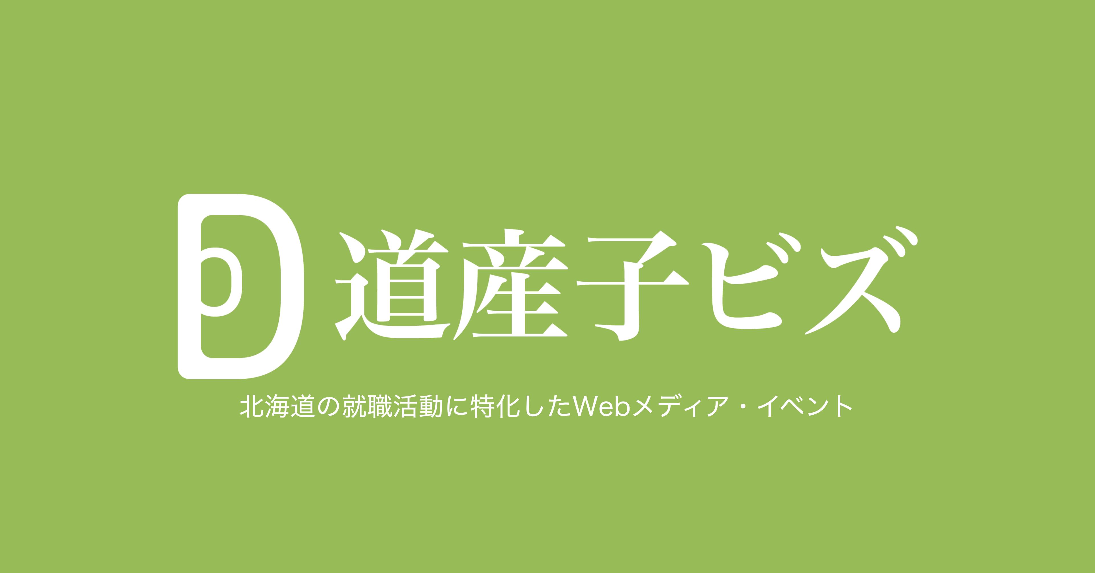 道産子ビズ|北海道の就職活動に特化したWebメディア・イベント
